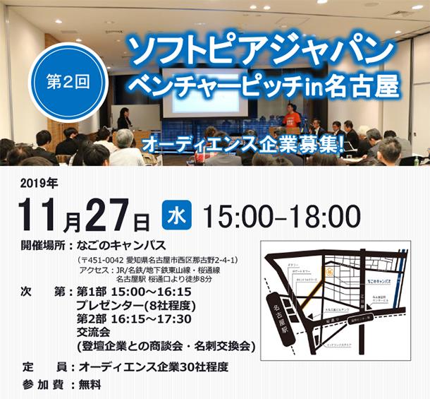 第2回ソフトピアジャパンベンチャーピッチ in 名古屋 オーディエンス企業募集!