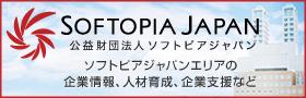 公益財団法人ソフトピアジャパン