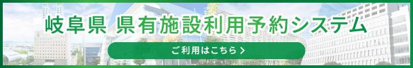 岐阜県県有施設利用予約システム バナー