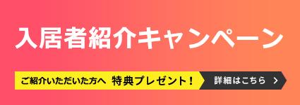 入居者紹介キャンペーン