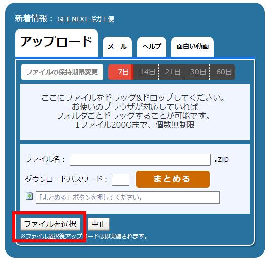 ファイル転送01