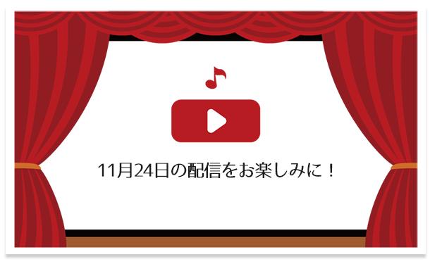 11月24日(火)をお楽しみに!