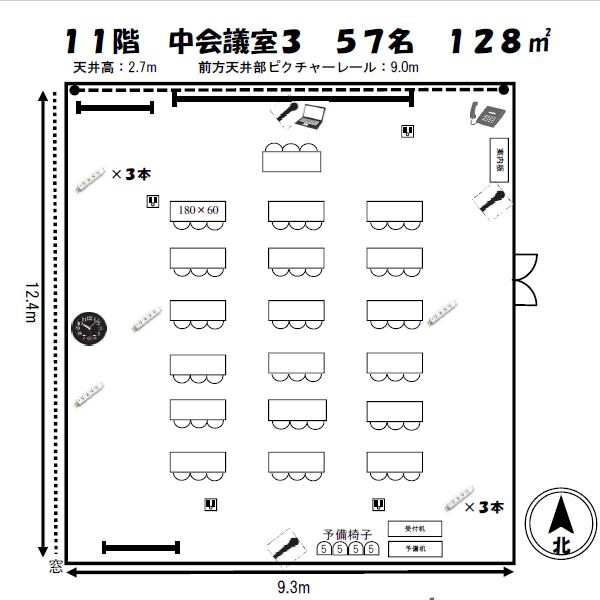 中会議室3平面図