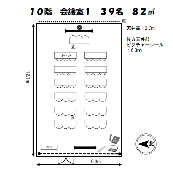 会議室1平面図