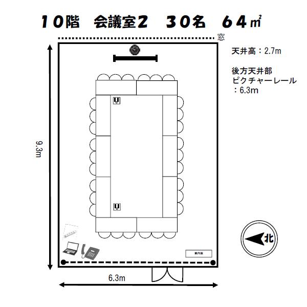 会議室2平面図