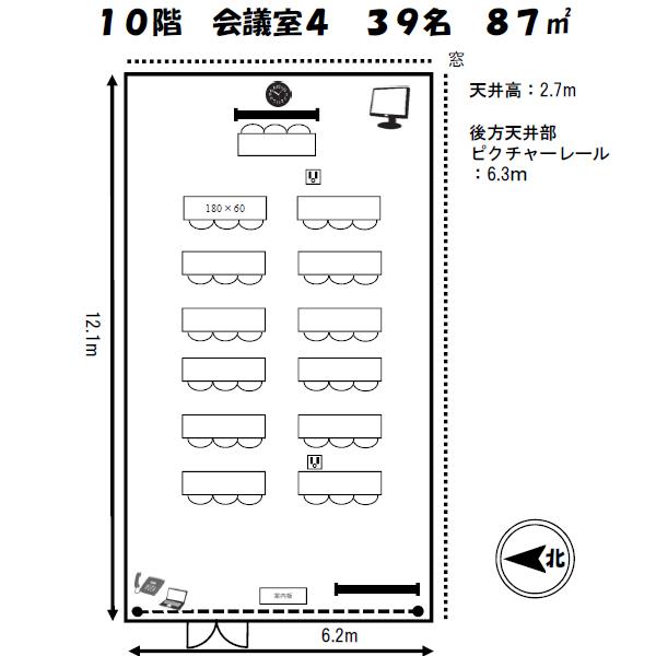 会議室4平面図