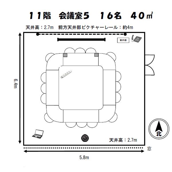 会議室5平面図