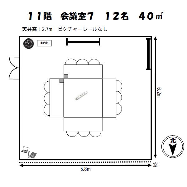 会議室7平面図
