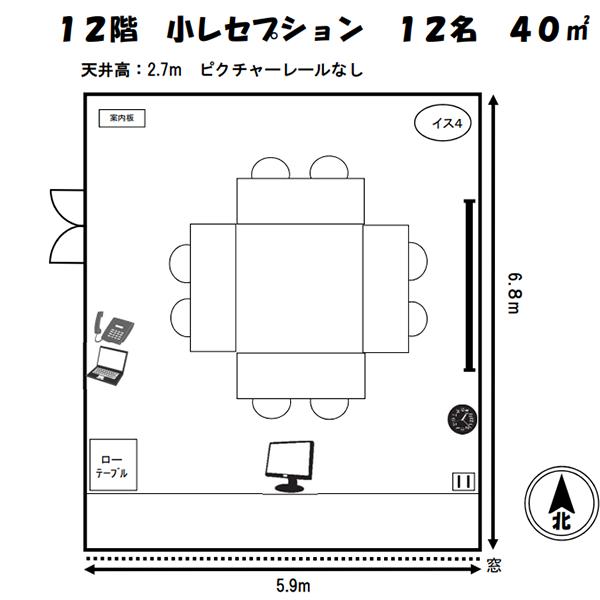 小レセプションルーム平面図