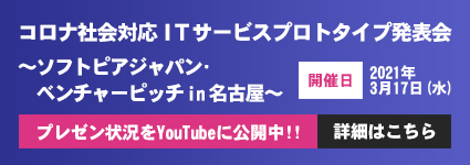 第2回ソフトピアジャパンベンチャーピッチin名古屋 動画公開中