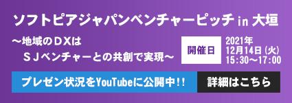 第3回ソフトピアジャパンベンチャーピッチ動画公開中