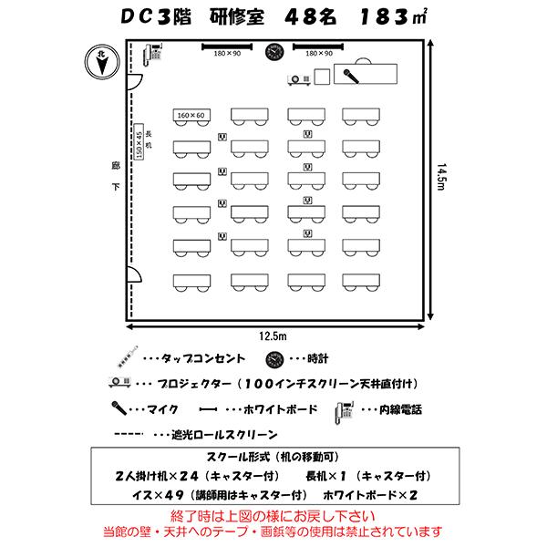 研修室1平面図